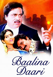 Watch Baalina Daari full movie Online - Eros Now