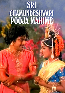 Watch Sri Chamundeshwari Pooja Mahime full movie Online - Eros Now