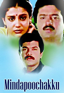 Watch Mindapoochakku full movie Online - Eros Now