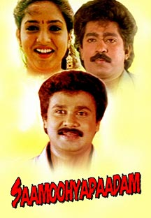 Watch Saamoohyapaadam full movie Online - Eros Now