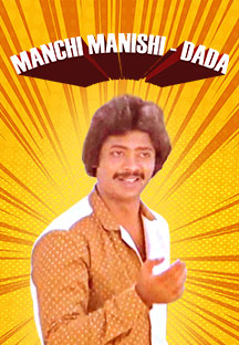 Watch Manchi Manishi - Dada full movie Online - Eros Now