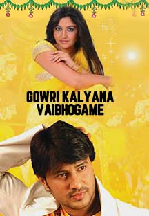 Watch Gowri Kalyana Vaibhogame full movie Online - Eros Now