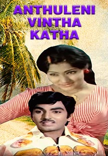 Watch Anthuleni Vintha Katha full movie Online - Eros Now
