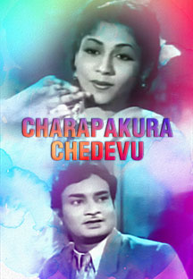 Watch Charapakura Chedevu full movie Online - Eros Now