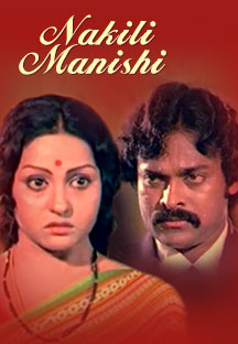 Watch Nakili Manishi full movie Online - Eros Now