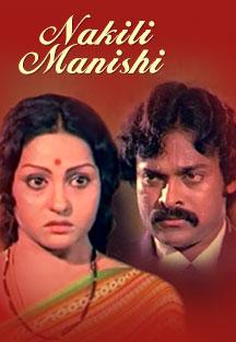 Watch Nakili Manishi full movie Online - Eros Now