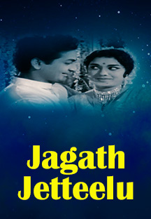 Watch Jagath Jetteelu full movie Online - Eros Now