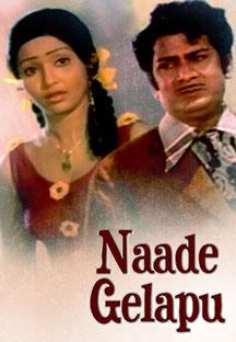 Watch Naade Gelapu full movie Online - Eros Now