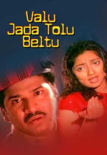 Watch Valu Jada Tolu Beltu full movie Online - Eros Now