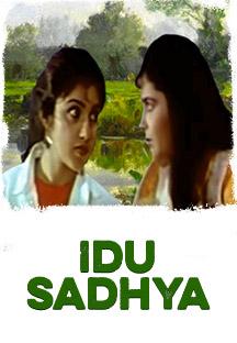 Watch Idu Sadhya full movie Online - Eros Now