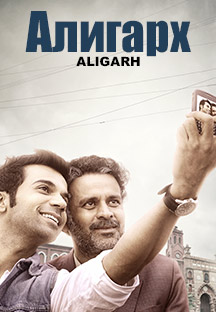 Watch Aligarh - Russian full movie Online - Eros Now