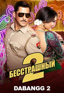 Watch Dabangg 2 - Russian full movie Online - Eros Now