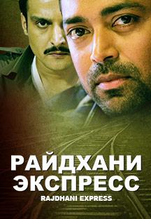 Watch Rajdhani Express - Russian full movie Online - Eros Now