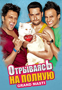 Watch Grand Masti - Russian full movie Online - Eros Now