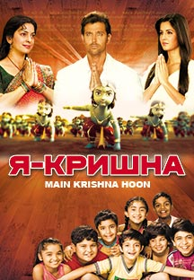 Watch Main Krishna Hoon - Russian full movie Online - Eros Now