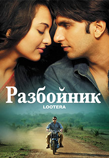Watch Lootera - Russian full movie Online - Eros Now