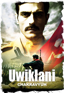 Watch Chakravyuh - Polish full movie Online - Eros Now