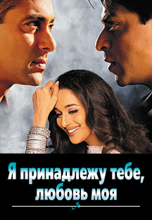Watch Hum Tumhare Hain Sanam - Russian full movie Online - Eros Now