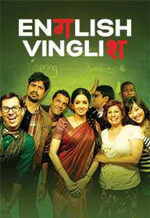 Watch English Vinglish full movie Online - Eros Now