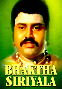 Watch Bhaktha Siriyala full movie Online - Eros Now