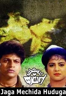 Watch Jaga Mechida Huduga full movie Online - Eros Now