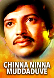 Watch Chinna Ninna Muddaduve full movie Online - Eros Now