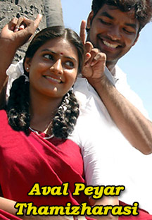 Watch Aval Peyar Thamizharasi full movie Online - Eros Now