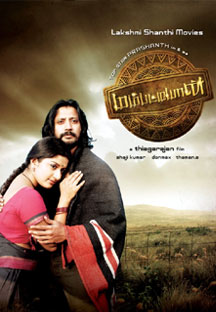 Watch Mambattiyan full movie Online - Eros Now