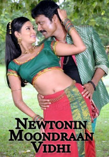 Watch Newtonin Moondraan Vidhi full movie Online - Eros Now