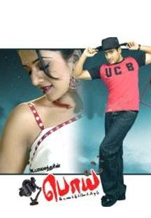 Watch Poi full movie Online - Eros Now
