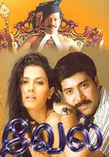 Watch Sevvel full movie Online - Eros Now