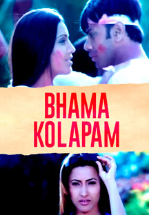Watch Bhama Kolapam full movie Online - Eros Now