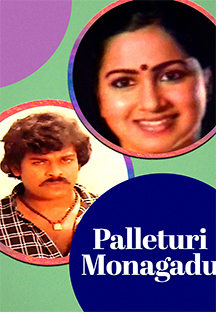 Watch Palleturi Monagadu full movie Online - Eros Now
