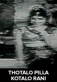 Watch Thotalo Pilla Kotalo Rani full movie Online - Eros Now