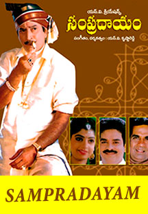 Watch Sampradayam full movie Online - Eros Now