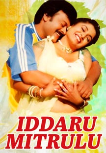 Watch Iddaru Mitrulu full movie Online - Eros Now
