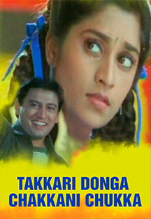 Watch Takkari Donga Chakkani Chukka full movie Online - Eros Now