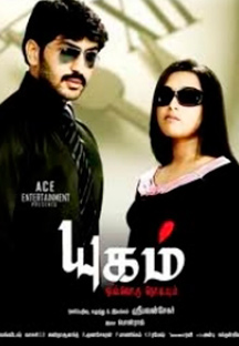 Watch Yugam full movie Online - Eros Now