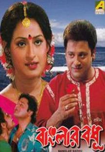 Watch Banglar Bodhu full movie Online - Eros Now