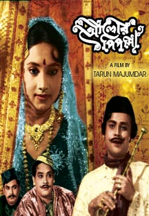 Watch Alor Pipasa full movie Online - Eros Now