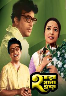 Watch Har Mana Har full movie Online - Eros Now