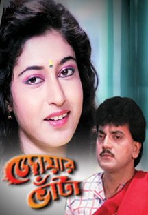 Watch Jwar Bhata - Bengali full movie Online - Eros Now