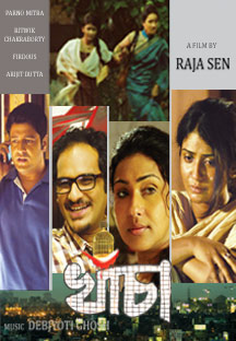 Watch Khancha full movie Online - Eros Now