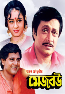 Watch Mejo Bou full movie Online - Eros Now