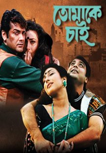 Watch Tomake Chai full movie Online - Eros Now