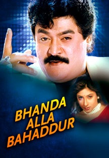 Bhanda Alla Bahaddur