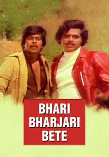 Watch Bhari Bharjari Bete full movie Online - Eros Now