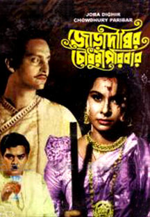 Watch Jora Dighir Chowdhury Paribar full movie Online - Eros Now