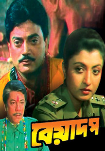 Watch Beadap full movie Online - Eros Now
