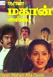 Watch Naan Mahaan Alla full movie Online - Eros Now